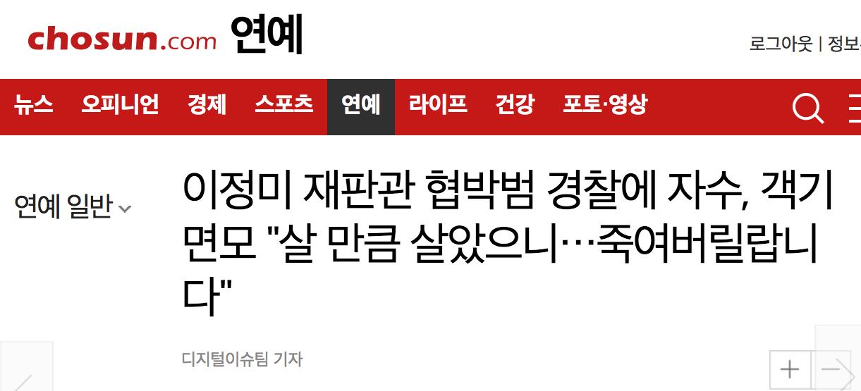 헌재재판관의 살해협박을 '객기 면모'로 표현한 <조선일보>의 '연예 일반' 기사.