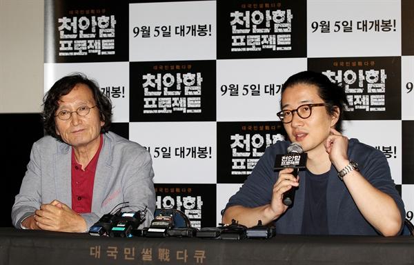 27일 오후 서울 코엑스 메가박스에서 열린 다큐멘터리 <천안함 프로젝트> 시사회에서 백승우 감독이 기자들의 질문에 답하고 있다. 왼쪽은 제작자인 정지영 감독.