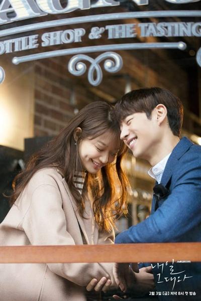 tvN <내일 그대와> 스틸 사진