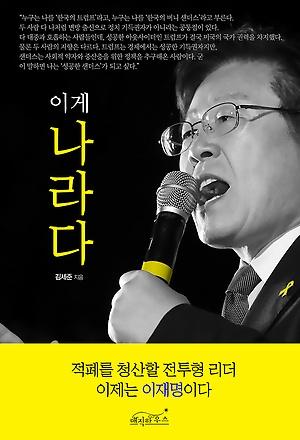 책겉표지 김세준 교수가 쓴 〈이게 나라다〉