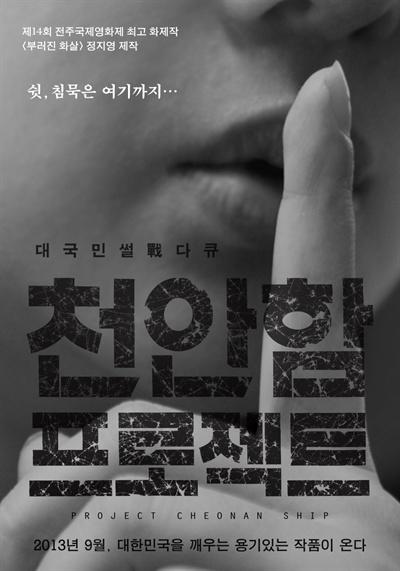 <천안함 프로젝트> 포스터