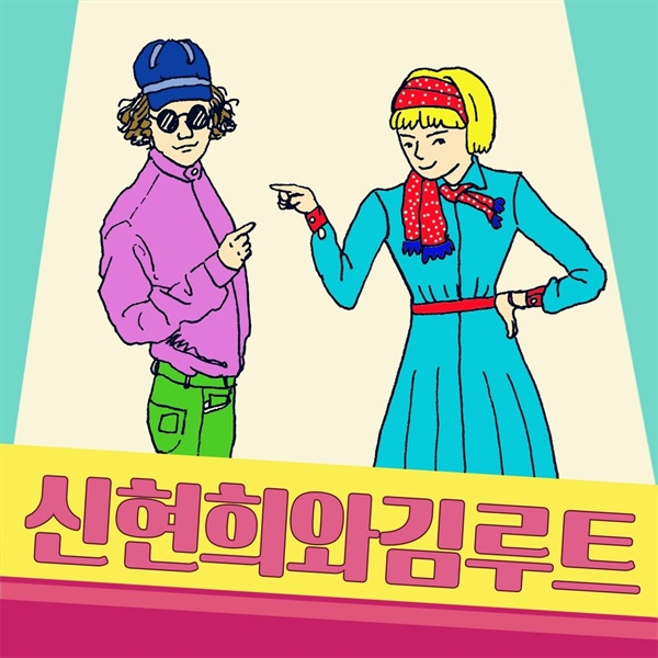 신현희와 김루트의 '오빠야'. 2년 전 발표된 곡이지만 뒤늦게 인기몰이 중이다.