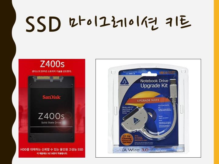제가 사람들과 공유한 마이그레이션 키트(오른쪽) 입니다. 왼쪽과 같은 회사 SSD는 전용키트가 있어야 마이그레이션이 가능합니다