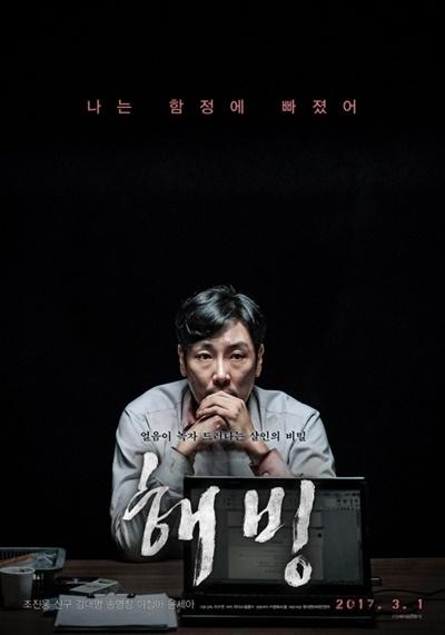 영화 <해빙>의 포스터. 감독의 안정된 연출과 배우들의 열연이 돋보이는 작품이지만, 이미 심각한 양극화가 진행되어 중산층이 해체된 2017년의 한국 사회 현실과는 다소 맞지 않는 부분이 있어 재미가 반감된다.