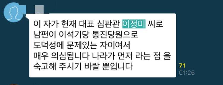 이정미 대행과 관련된 가짜뉴스 자신을 '애국보수'로 칭하는 관계자들의 카카오톡 방에서 가짜뉴스가 유포되고 있다.