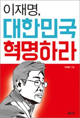 <이재명, 대한민국 혁명하라>