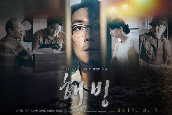 이수연 감독의 영화 <해빙> 포스터.