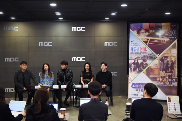 2017년 3월 6일 MBC <세가지색 판타지-반지의 여왕> 기자간담회.