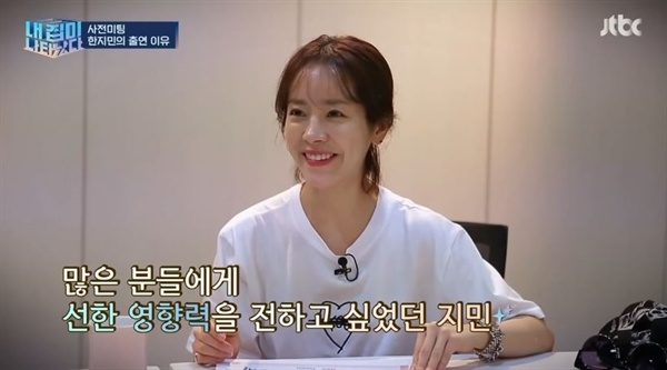 JTBC <내 집이 나타났다>의 한 장면. 한지민은 '선한 영향력'을 전하고 싶어서 이 프로그램에 참여했다고 말했다.