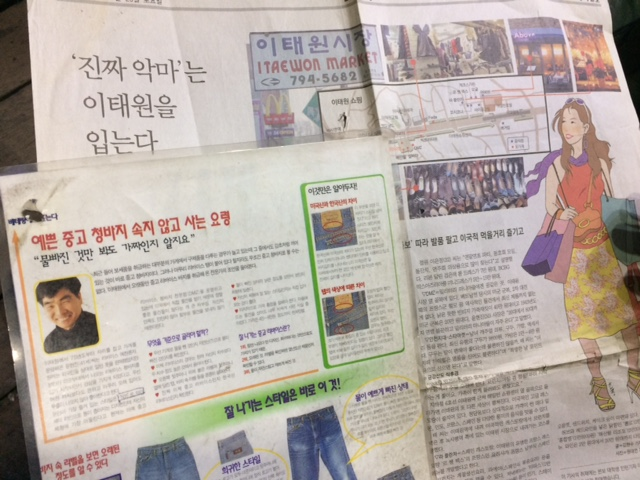 90년 청바지가게 시절 잡지, 신문에 보도된 기록들.
