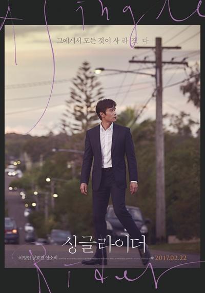 이주영 감독이 연출한 <싱글라이더> 포스터.