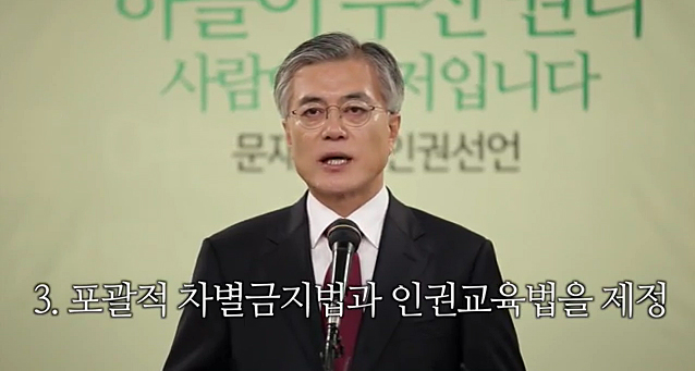 지난 2012년 제 18대 대선 당시 문재인 후보가 밝힌 공약.