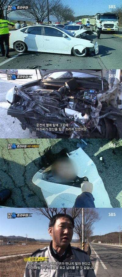SBS <맨 인 블랙박스> 방송 화면 캡처.