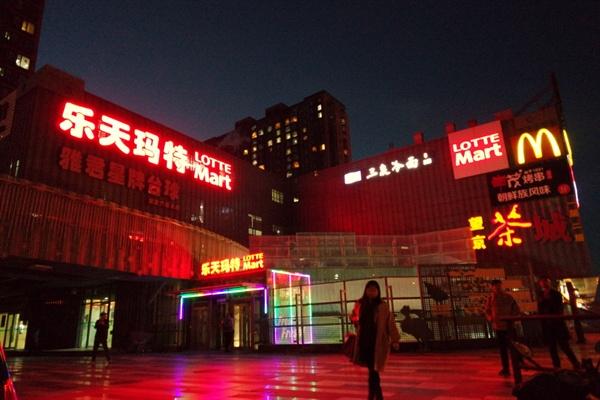 '사드 배치' 여파로 손님이 급격히 줄어든 중국 롯데마트 베이징 차오양취 왕징에 소재한 대형 롯데마트가 늦은 저녁 시간까지 불을 켜고 영업 중이다. 마트 내부에는 손님이 없어 매우 한산한 모습이다.