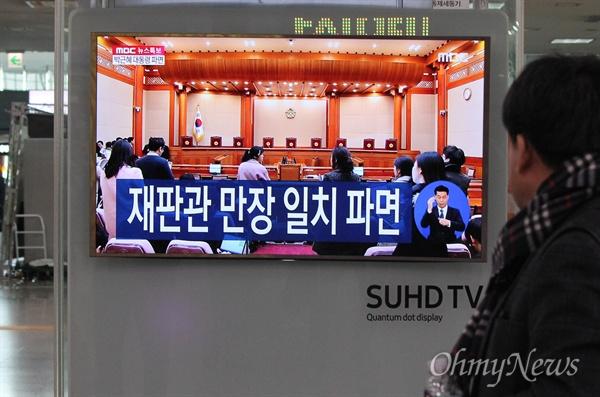 10일 오전 부산역 대기실에서 시민들이 헌법재판소의 대통령 탄핵 선고 TV중계를 지켜보고 있다.