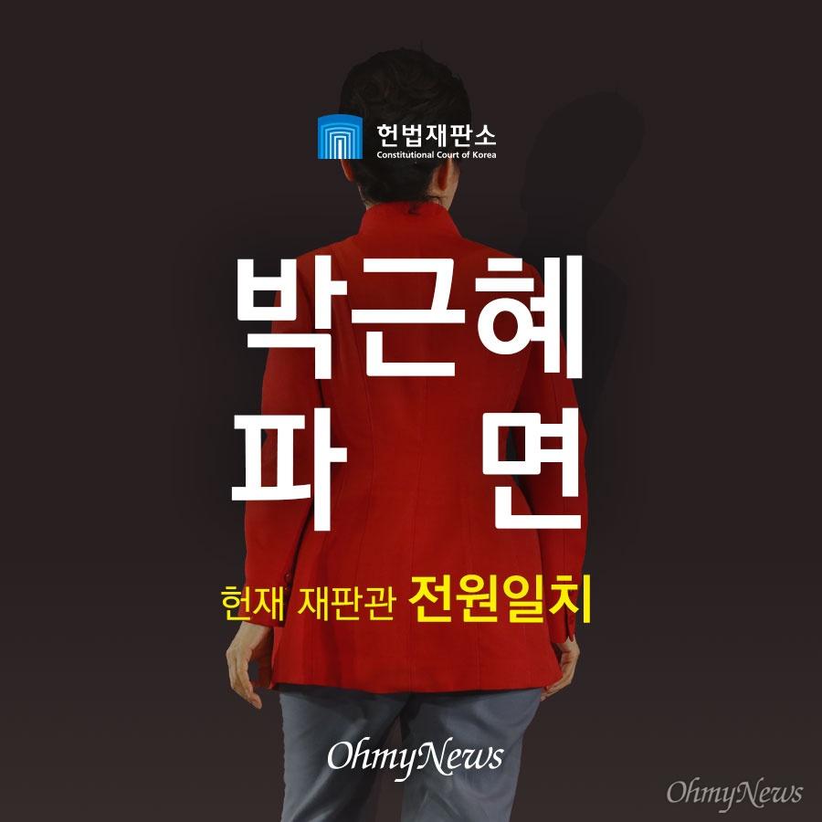 박근혜 파면 : 헌재 재판관 만장일치
