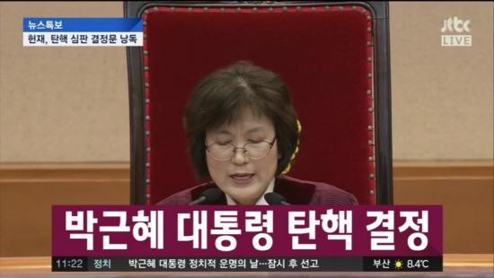 헌법재판소 헌법재판소(이정미 소장 권한대행)가 만장일치로 대통령 박근혜 파면을 결정했다는 소식을 전하고 있는 <JTBC> 화면 갈무리.