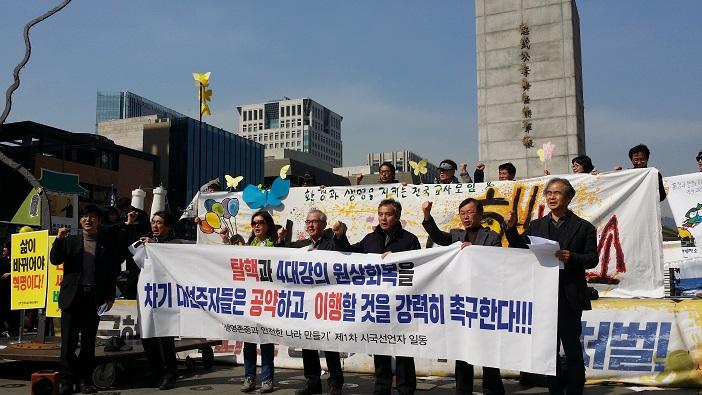 """탈핵 공약 촉구  차기 대선주자들은 """"탈핵을 선언하고 재생에너지로 대체하라""""고 구호를 외치고 있다."""