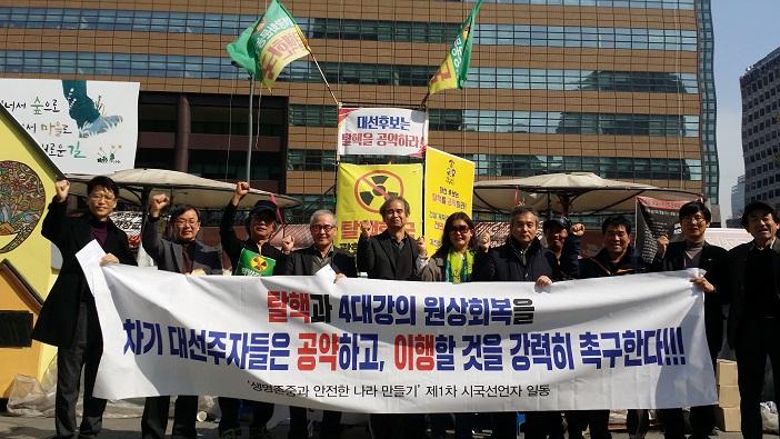 '탈핵한국광화문농성단' 천막 앞에서 '탈핵한국광화문농성단'과 함께 탈핵 한국의 의지를 다지고 있는 시국선언 참가자들