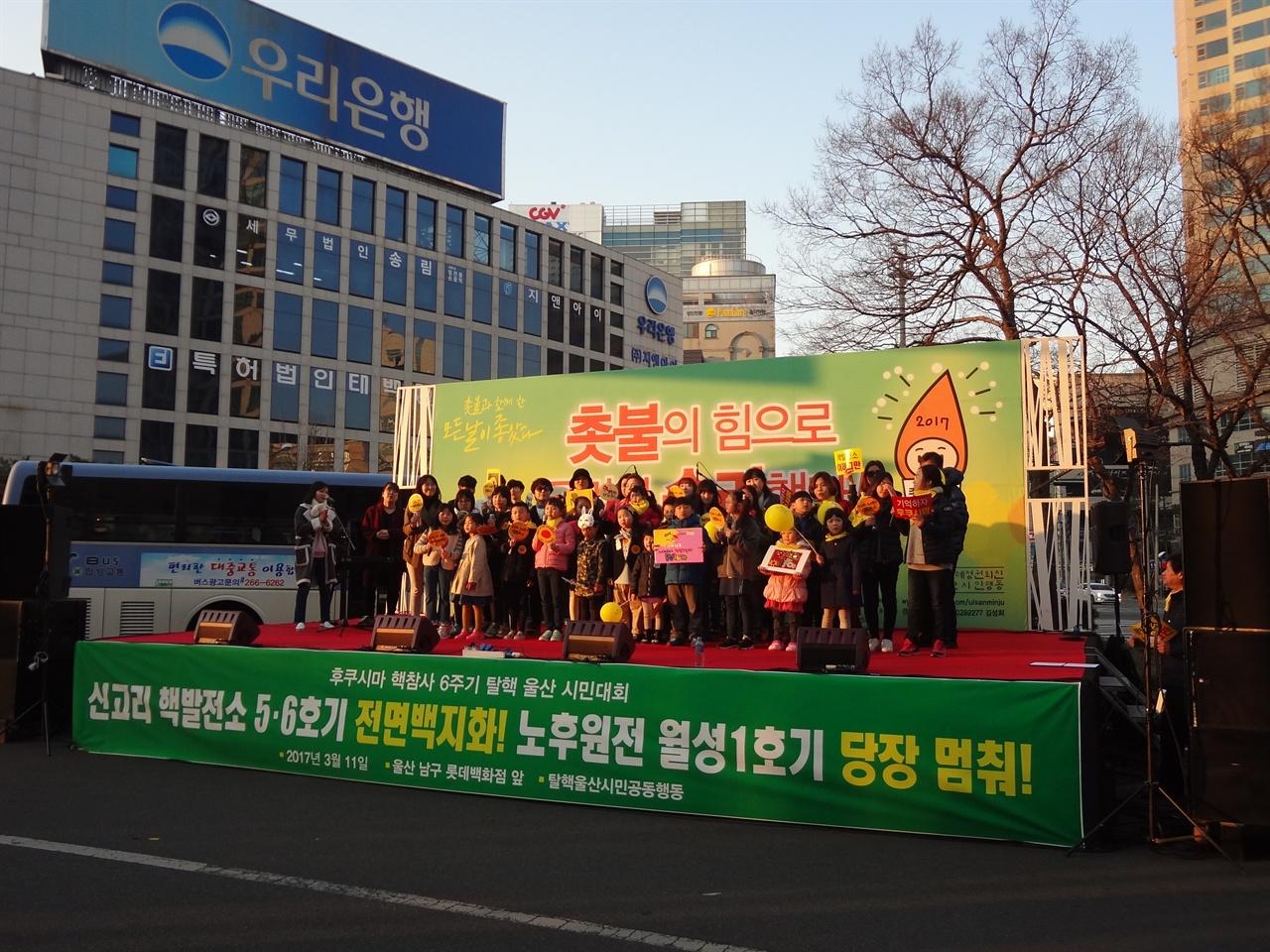 어린이 합창공연 2017년 3월 11일 <탈핵울산시민대회>중에서 어린이 합창 공연을 하였다.