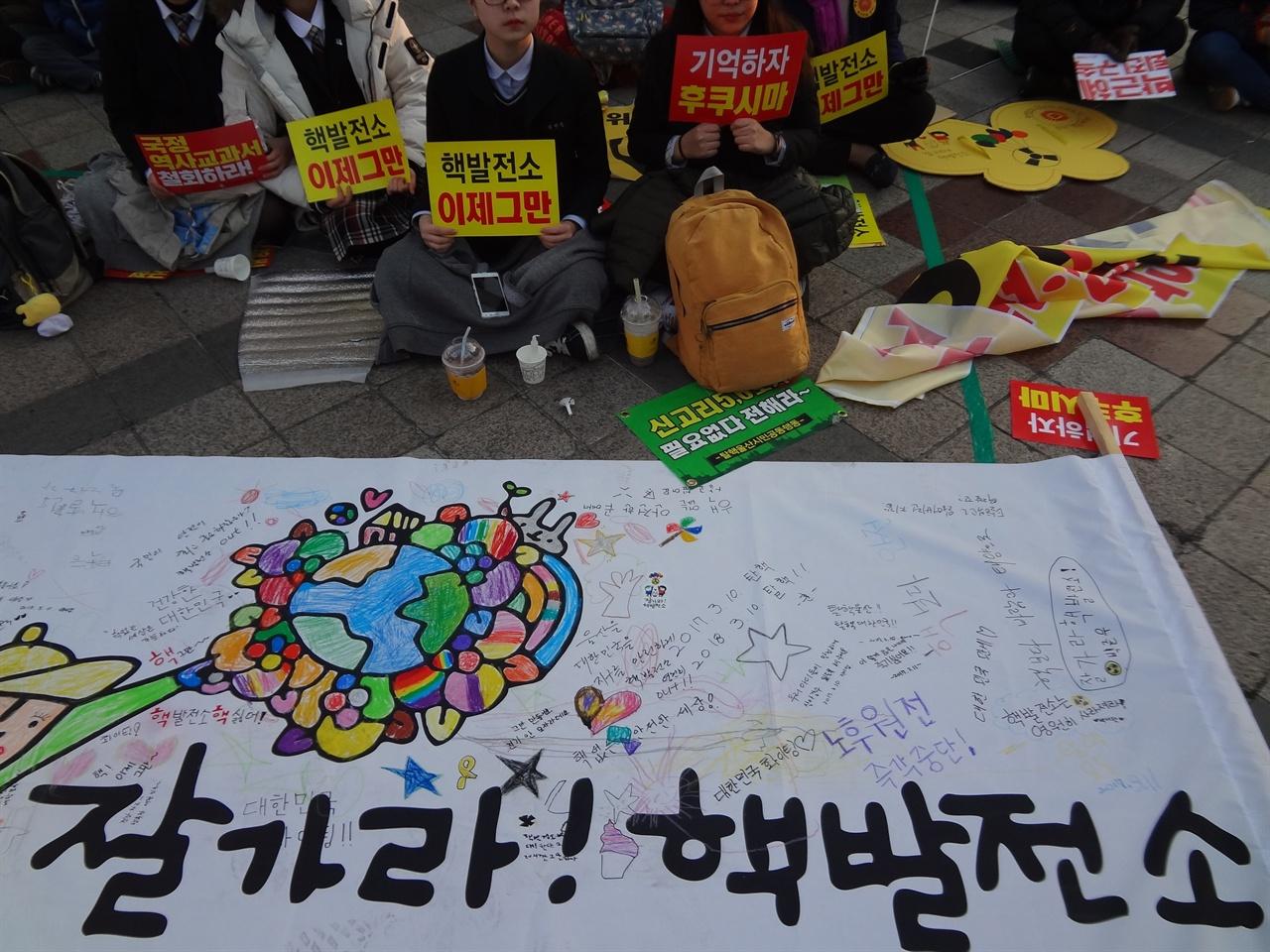 플랫카드 속 메시지들1 2017년 3월 11일 울산에 열린 <탈핵울산시민대회>에서 플랫카드들을 찍었다.