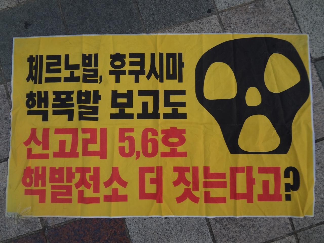 체르노빌, 후쿠시마 핵폭발 보고도 신고리 5,6호 핵발전소 더 짓는다고? <탈핵울산시민대회>종료되고 난 뒤에 우연히 발견된 플랫카드