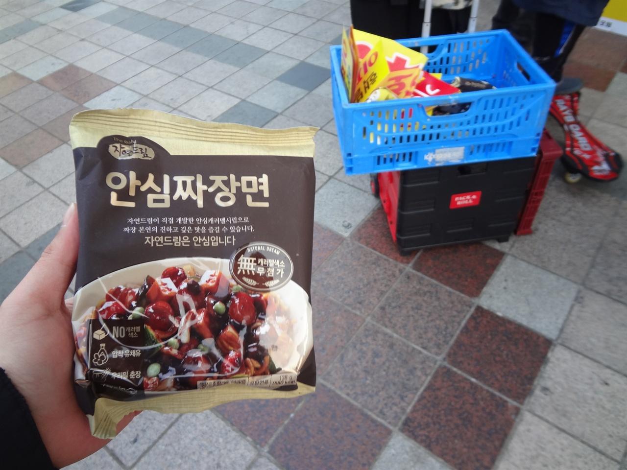 박근혜 탄핵기념으로 받은 <안심짜장면> 탈핵관련 시민단체에서 대통령 탄핵된 기념으로 시민들에게 짜장 라면을 무료로 나눠주고 있다.