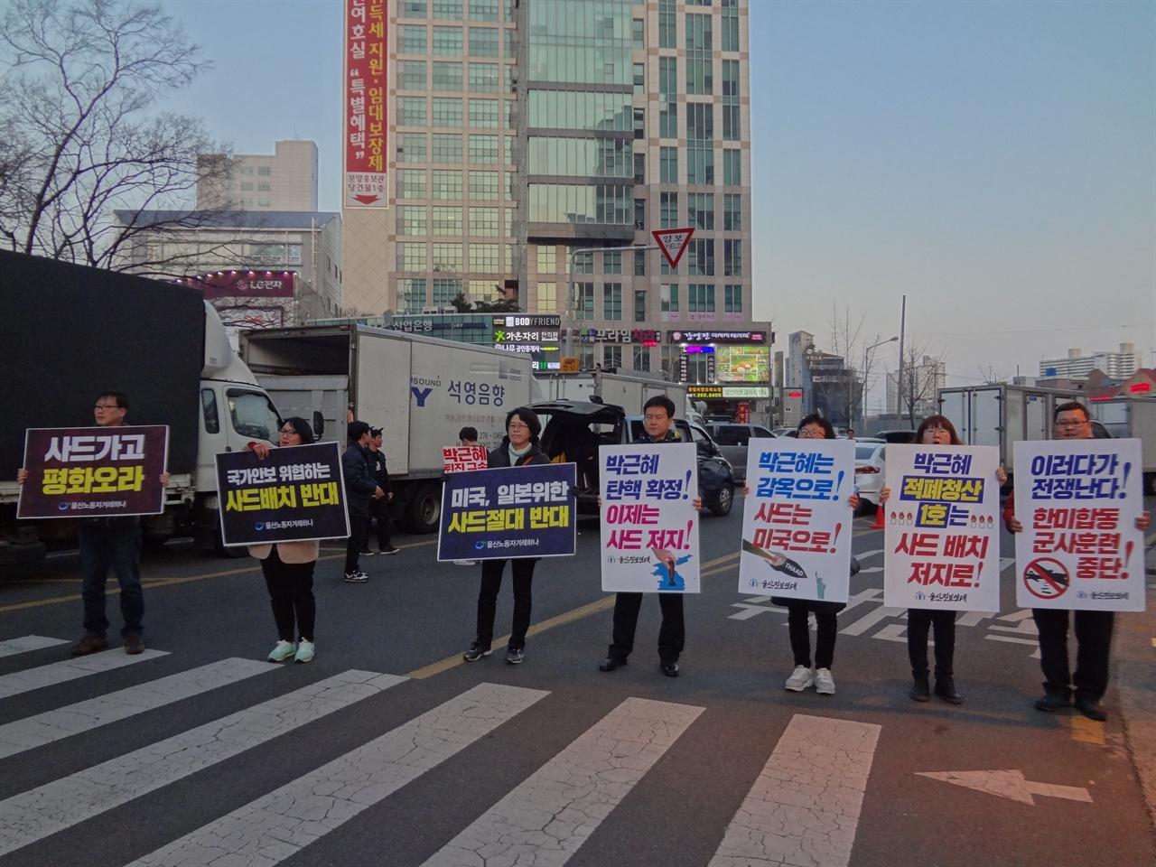 사드 반대하는 울산시민들 <울산노동자겨레하나>와 <울산진보연대>측에서 하는 사드배치 반대 피켓시위