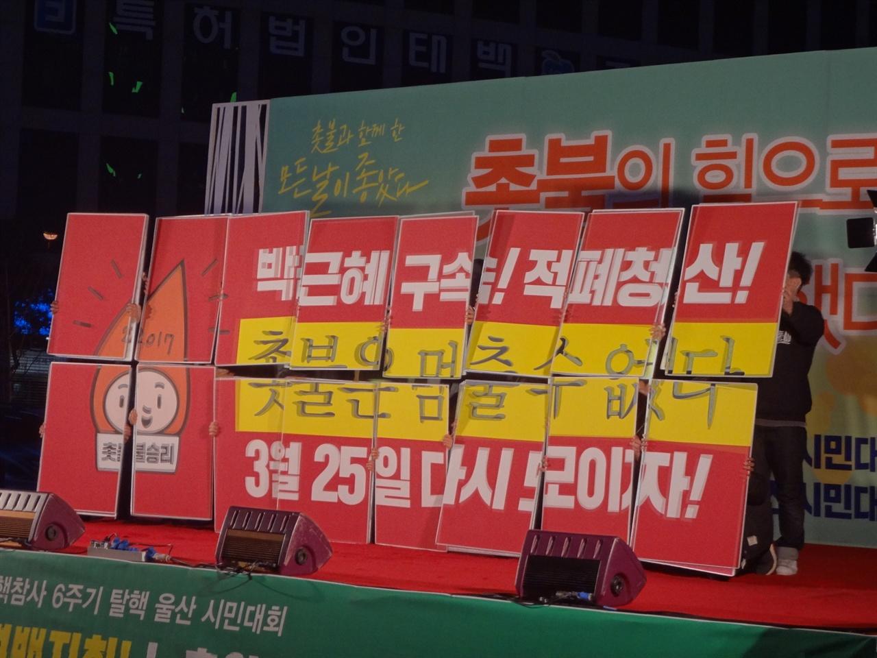 박근혜 구속! 적폐청산! 피켓공연 사진2