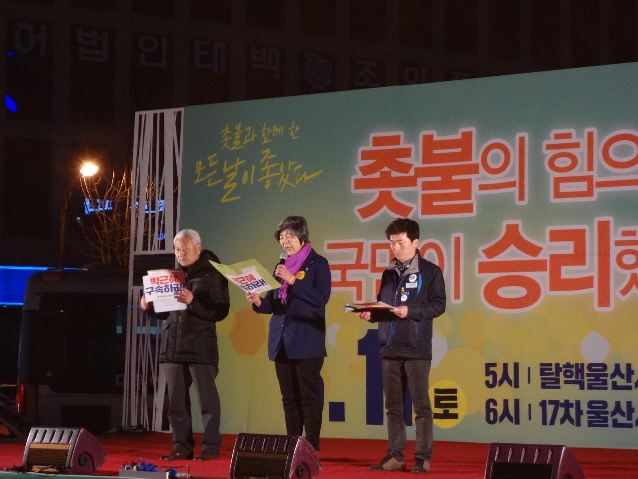무대에 등장한 3명의 대표자들 <박근혜 정권퇴진 울산시민행동> 3명의 대표자들이 무대위에 등장해서 발언을 하였다.