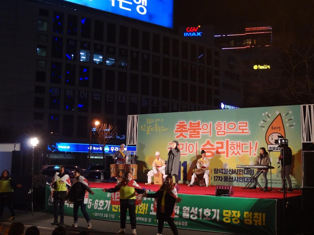 즐거운 국악공연 제 17차 울산시민대회의 마지막 공연이며 자원봉사자들이 춤추고 있다.