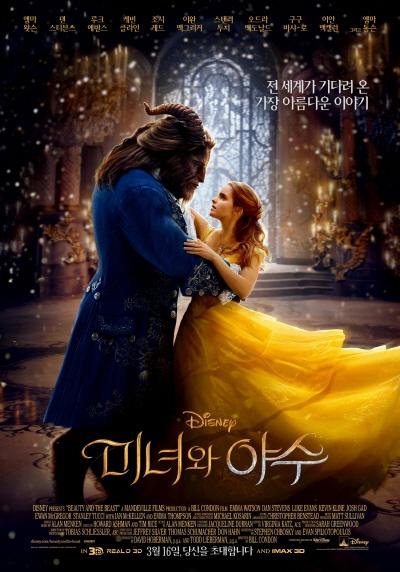 영화 <미녀와 야수> 포스터. 팬들의 기대가 한껏 높아진 상황이다.