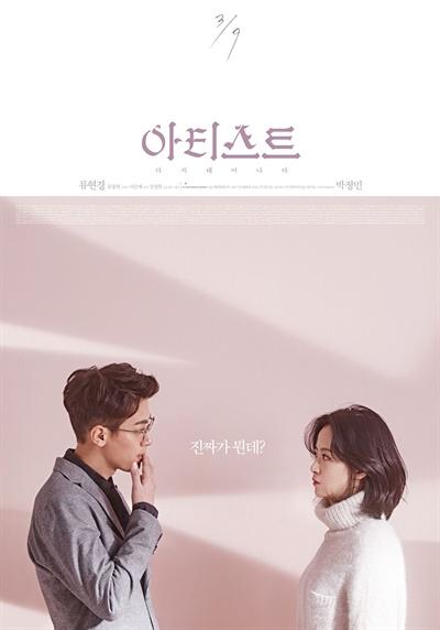 영화 포<아티스트: 다시 태어나다> 포스터. 배우 류현경의 연기가 빛을 발한다.