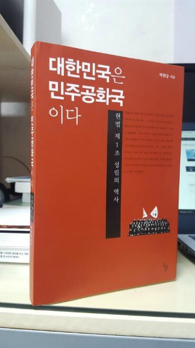 <대한민국은 민주공화국이다> 책 표지