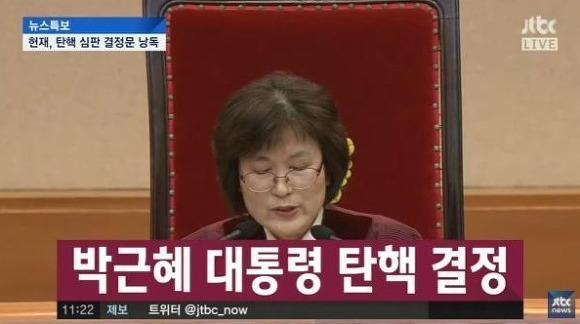 지난 10일 박근혜 대통령에 대한 탄핵 인용을 최종 선고하는 이정미 헌법재판관의 모습