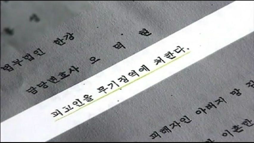 김신혜씨는 1심과 2심에서 검사의 사형 구형에 무기징역을 선고받는다. 대법원은 이를 그대로 확정했다. 내가 그녀의 사건을 처음 제보받았던 2000년 12월 28일은 그녀가 항소심에서 무기징역을 선고받은 다음날이었다.
