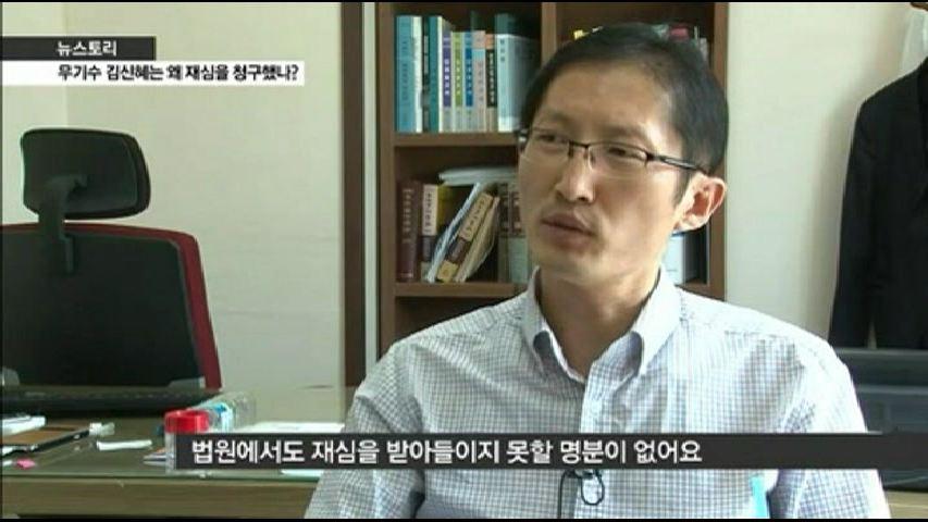 박준영 변호사. 그의 열정이 낳은 기적이 김신혜씨 사건의 재심 개시 결정이다. 이는 복역중인 재소자를 상대로 재심이 개시되는 우리나라 사법 역사상 최초로 결정이기 때문이다.