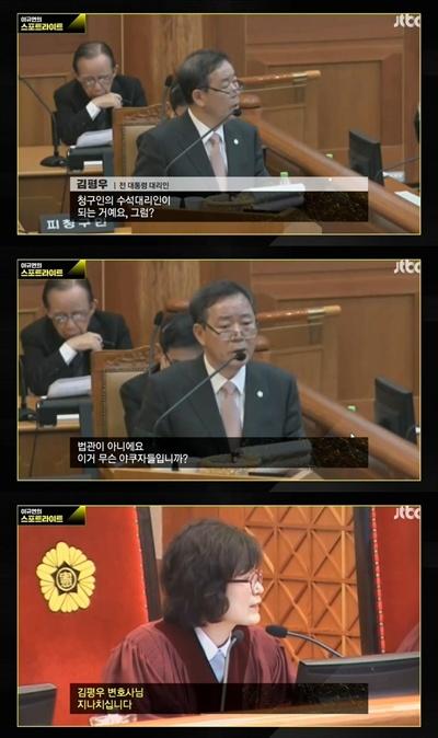 박근혜 변호인단 김평우 변호사는 헌법재판관들을 야쿠자, 국회대리인단의 수석대리인으로 칭하며 막말을 한다. 이정미 헌재소장 권한대행이 이를 제지하지만 소용이 없었다.