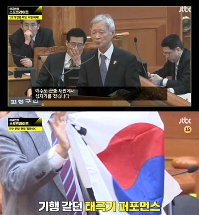 서석구 변호사는 헌재변론에서 박근혜 전 대통령을 예수에 비유하거나, 태극기 퍼포먼스를 하는 등 기행을 일삼았다.