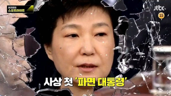 검찰은 헌재의 탄핵인용 결정으로 파면된 박근혜 전 대통령을 이번 국정농단의 중요 피의자로 하루빨리 소환조사하여야 할 것이다.
