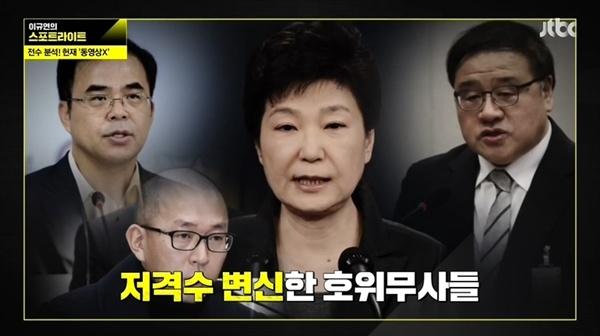 박근혜의 저격수가 된 안종범, 정호성, 김종, 차은택 등 호위무사들. 이들의 헌재에서의 결정적 증언은 대통령 박근혜 탄핵의 스모킹 건이 된다.