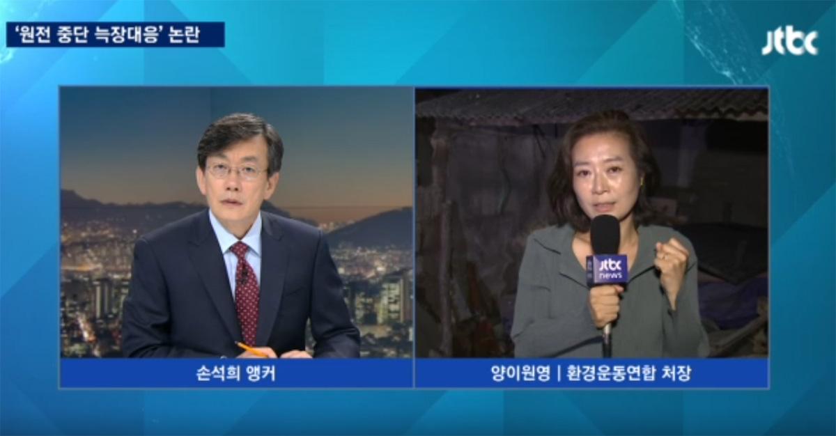 경주 지진 후 언론 인터뷰 중인 양이원영 처장