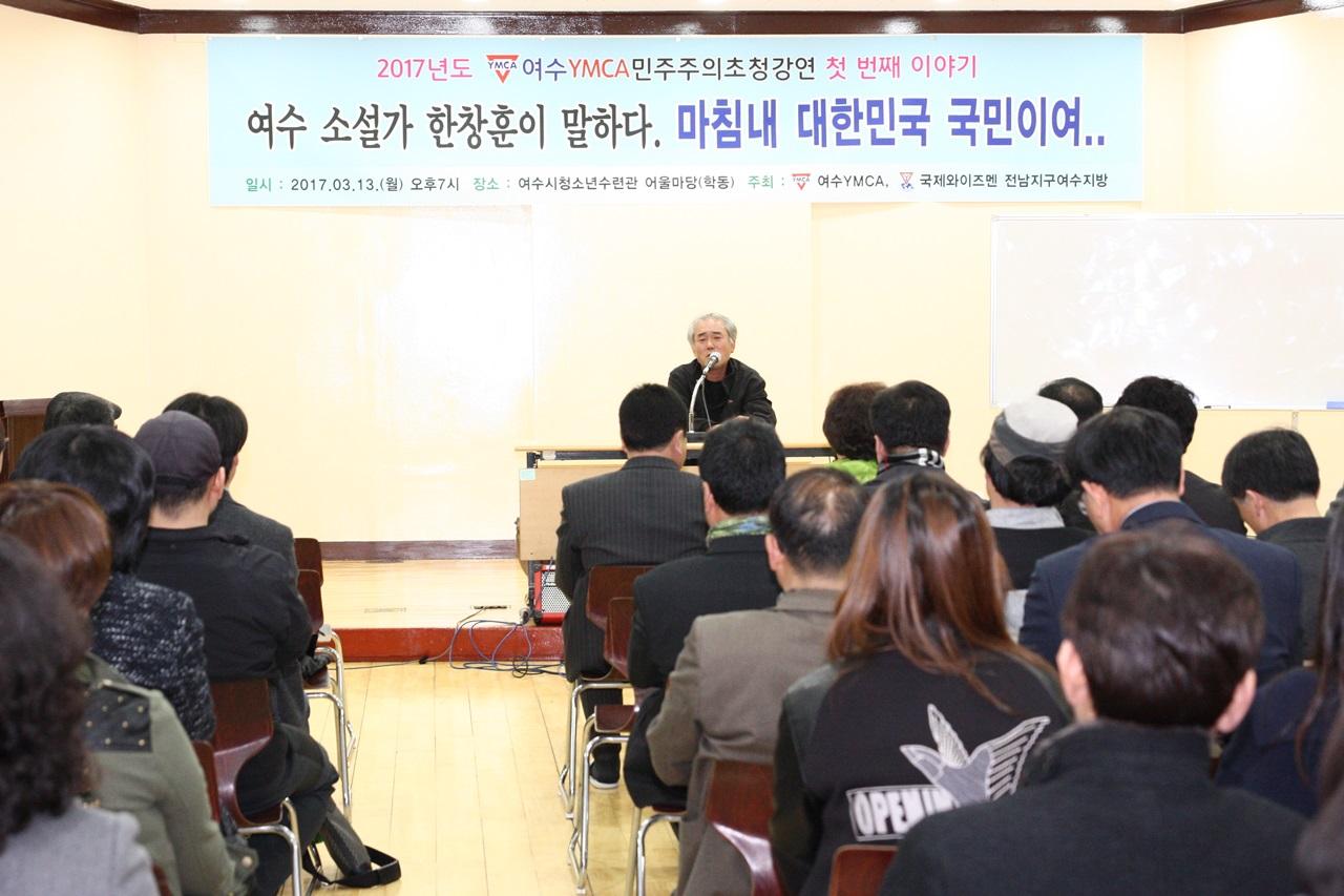 여수YMCA 민주주의 초청강연회인 박근혜 탄핵후 첫 번째 강연에 '여수의 소설가 한창훈이 말한다 마침내 대한민국 국민이여!'