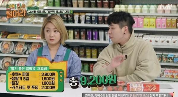 지난 13일 방영한 tvN <편의점을 털어라> 한 장면. 9200원이라는 가격을 시청자가 납득할 수 있을까.