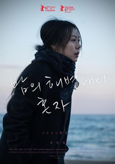 영화 <밤의 해변에서 혼자> 포스터.
