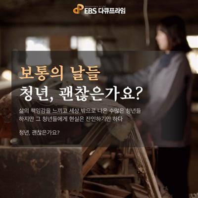 EBS 다큐 프라임 <2017 시대탐구 - 청년, 평범하고 싶다>
