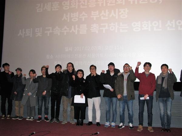 2월 7일 오전 서울 아트시네마에서 열린 '문화계 블랙리스트 부역자 김세훈 영화진흥위원회 위원장, 서병수 부산시장의 사퇴 및 구속수사를 촉구하는 영화인 1052명 선언'.