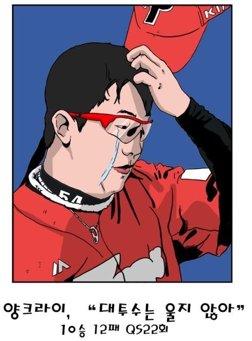 2016시즌 리그에서 가장 불운한 투수였던 양현종 (출처: 프로야구 야매카툰 '2016 불운왕은 누구' 편)