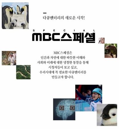 < MBC 스페셜 >