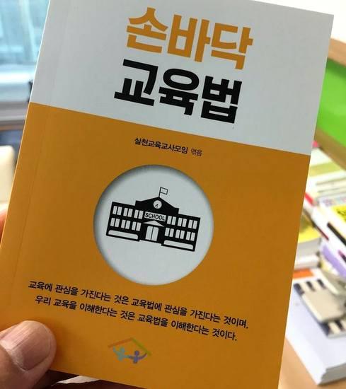 실천교육교사모임이 만든 <손바닥 교육법> 표지.